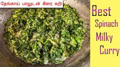 Sri Lankan Recipes, Spinach Curry, Coconut Milk Curry, Curry Recipes, Simple Way, The Creator, Keto, Vegan, Dishes