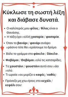 Kids Education, Special Education, Greek Language, Greek Alphabet, Phonological Awareness, Speech Therapy Activities, School Lessons, I School, Elementary Schools