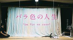 La Vie en rose by Otomo Yoshihide
