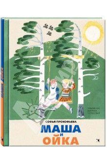 Софья Прокофьева - Маша и Ойка обложка книги