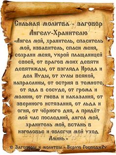 Wisdom Quotes, Life Quotes, Orthodox Prayers, Hacks Every Girl Should Know, Book Of Shadows, Numerology, Runes, Psychology, Knowledge
