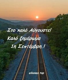 Good Night Sweet Dreams, Greek Quotes, Country Roads, Travel, Diy, Crafts, Decor, Viajes, Manualidades