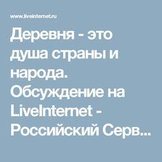 Деревня - это душа страны и народа. Обсуждение на LiveInternet - Российский Сервис Онлайн-Дневников