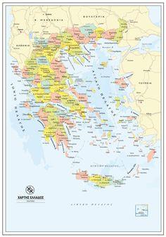 Πολιτικός χάρτης Ελλάδας στα Ελληνικά με νομούς.(ΚΩΔ.GR105). Νομοί Ελλάδας πρωτεύουσες νομών και μεγαλύτερες πόλεις.