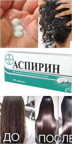 Only 3 tablets of aspirin and hair became red Всего 3 таблетки аспирина и волосы стали кра… Only 3 tablets of aspirin and hair became beautiful, shiny and thick! Even my hairdresser was surprised! Beauty Care, Beauty Skin, Health And Beauty, Hair Beauty, Beauty Hacks For Hair, Makeup Tips, Hair Makeup, Best Eyebrow Products, Brown Blonde Hair