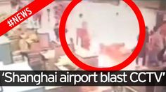 CCTV claims to show explosion at Shanghai Pudong International Airport