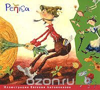 """Русская народная сказка """"Репка"""" ISBN 978-5-389-00965-3"""