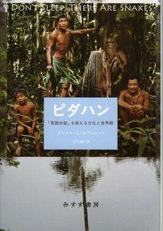 Amazon.co.jp: ピダハン―― 「言語本能」を超える文化と世界観: ダニエル・L・エヴェレット, 屋代 通子: 本