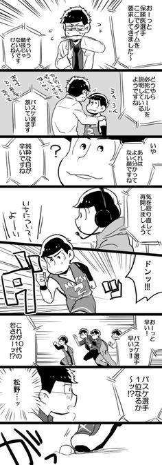 Osomatsu San Doujinshi, Ichimatsu, Anime Guys, Fan Art, Cute, Movie Posters, Naver, Kara, Geek