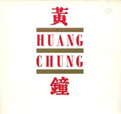 """Wang Chung, Huang Chung***: Though this is a pretty decent album, it is quite clear to me that the band knows very little about China. Even though there are at least three tracks (""""Chinese Girls,"""" """"China,"""" and potentially  """"Rising in the East"""") that call out to Southeast Asia, they really know nothing about the country. They particularly don't know much about Chinese girls. I'm married to one and know a bit more about many more, and they are nothing like what the band portrays. 1/31/17"""