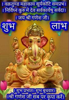 Good Morning Wishes Gif, Good Morning Animals, Funny Good Morning Images, Good Morning Wednesday, Hindi Good Morning Quotes, Good Morning Friends, Ganesh Ji Images, Ganesha Pictures, Suprabhat Images