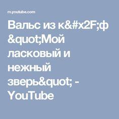 """Вальс из к/ф """"Мой ласковый и нежный зверь"""" - YouTube"""