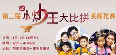 第二屆IC小炒王大比拼烹飪比賽2014 [10/9/2014]