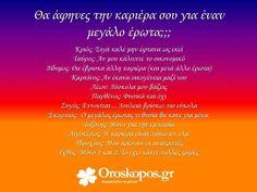 Greek Quotes, Sagittarius, Zodiac Signs, Lyrics, Funny, Blog, Star Constellations, Song Lyrics, Funny Parenting