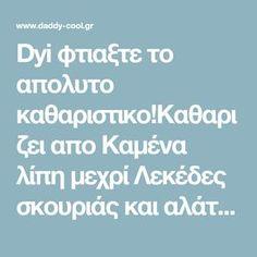 Dyi φτιαξτε το απολυτο καθαριστικο!Καθαριζει απο Καμένα λίπη μεχρί Λεκέδες σκουριάς και αλάτων από γλάστρες, σε μάρμαρα και πλακάκια - Daddy-Cool.gr Diy Furniture Wax, Good Housekeeping, Clean House, Good To Know, Cleaning Hacks, Dyi, Diy And Crafts, Tips, Blog