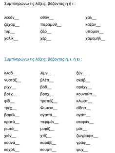 Greek Language, Speech And Language, Teaching Methods, Teaching Materials, Primary School, Elementary Schools, St Joseph, Learn Greek, School Psychology