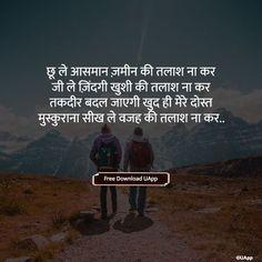 Dosti Shayari, दोस्ती शायरी हिंदी में, dosti shayari in hindi, dosti ki shayari, dosti quotes in hindi, dost ke liye shayari, beautiful dosti shayari, dost ki shayari, dosti par shayari, doston ke liye shayari, doston ki shayari, matlabi dost shayari, hindi shayari dosti ke liye Dosti Quotes In Hindi, Dosti Shayari In Hindi, Friendship Quotes In Hindi, Hindi Quotes On Life, Motivational Quotes In Hindi, Sad Quotes, Best Quotes, Life Quotes, Qoutes