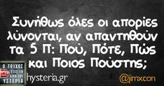 Funny Greek Quotes, Greek Memes, Bright Side Of Life, Funny Photos, Sarcasm, Jokes, Wisdom, Lol, Humor