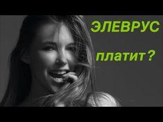 Каверзные вопросы первому лицу компании Элеврус Elevrus - YouTube