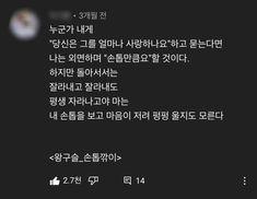 Korean Text, Sleep Studies, Quote Aesthetic, Boyfriend Material, Writing Tips, Book Quotes, Indie, Memories, Mood