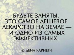 Cute Inspirational Quotes, Zen Quotes, Bible Quotes, Great Quotes, Love Quotes, The Words, Russian Quotes, Meaning Of Life, Famous Quotes