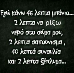Speak Quotes, Quotes Gif, Old Quotes, Lyric Quotes, Movie Quotes, Greek Memes, Funny Greek Quotes, Funny Quotes, Funny Tips