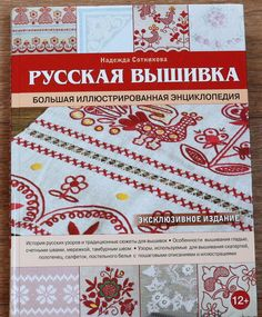 2012 New Russian Book Russia Ukarinian Folk Embroidery Vishivanka Rushnik Manual