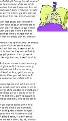 funny hindi essays These quotes really help me in my hindi essay writing competition reply ashish khandagale says may 30, 2018 at 9:27 pm good quotes thank u for hindi translation reply vineeta thakur says july 19, 2016 at 7:33 pm these quotes helps me so much in my work reply parag rai says march 1, 2016 at 2:22 am.