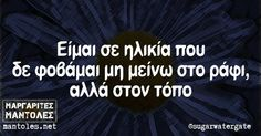 Free Therapy, Try Not To Laugh, Papi, Greek Quotes, Funny Photos, Sarcasm, Have Fun, Hilarious, Jokes
