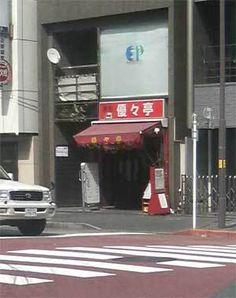 麺処 優々亭 - 1-5 Kanda Sudachō, Chiyoda-ku, Tōkyō / 東京都千代田区神田須田町1-5