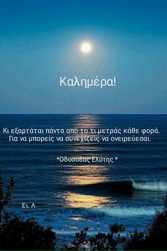 Greek Quotes, Morning Quotes, Movie Quotes, Mornings, Good Morning, My Life, In This Moment, Dreams, Words