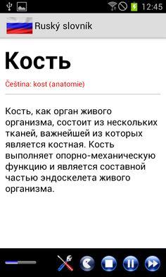 Ruský Slovník