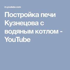 Постройка печи Кузнецова с водяным котлом - YouTube