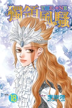 Shoujo, The One, Princess Zelda, Fictional Characters, Art, Art Background, Kunst, Performing Arts, Fantasy Characters