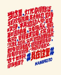 Manifesto Typography Design World cup group stage Teaser animation gif design for taobao Social Campaign 我在这里 Art direction by Wang2mu