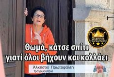 Biologist, Greek Quotes, Funny Quotes, Humor, Books, Funny Phrases, Livros, Humour, Funny Qoutes