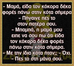 Funny Greek Quotes, Greek Memes, Funny Quotes, Funny Memes, Jokes, Funny Phrases, Just For Laughs, Fails, Laughter