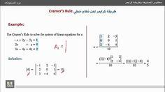 جبر المصفوفات - حل نظام خطي باستخدام طريقة كرايمر http://ift.tt/2sYj3Aq دورة مصفوفات رياضيات شرح المصفوفات كورس جبر المصفوفات منهج جبر المصفوفات