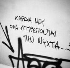 Image in greek quotes😊✌ collection by Smarágda Rs. Best Quotes, Love Quotes, Funny Quotes, Graffiti Quotes, Street Quotes, Greek Words, Crazy Life, Meaning Of Life, Some Words