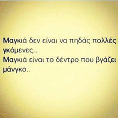 αυτο ειναι μαγκια! :P Love Quotes, Funny Quotes, Funny Greek, Greek Quotes, Just For Laughs, I Laughed, Favorite Quotes, Haha, How To Get