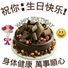 Happy Birthday In Chinese, Happy Birthday Best Wishes, Happy Brithday, Birthday Wishes And Images, Happy Birthday Pictures, Birthday Wishes Quotes, Happy Birthday Greetings, Penguin Cakes, Birthdays