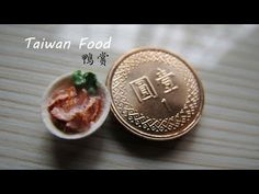 【MS.狂想】Taiwan Food 鴨賞 / Miniature Food-袖珍黏土 - YouTube