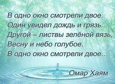 Омар Хаям... n_eVQRBUeEE.jpg (492×364)