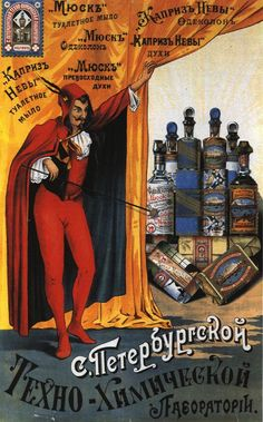 Wacky late 19th / early 20th century Russian advertising poster.
