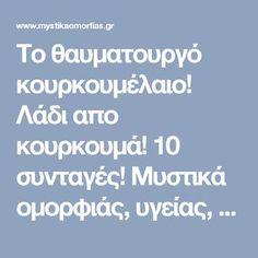 Το θαυματουργό κουρκουμέλαιο! Λάδι απο κουρκουμά! 10 συνταγές! Μυστικά oμορφιάς, υγείας, ευεξίας, ισορροπίας, αρμονίας, Βότανα, μυστικά βότανα, www.mystikavotana.gr, Αιθέρια Έλαια, Λάδια ομορφιάς, σέρουμ σαλιγκαριού, λάδι στρουθοκαμήλου, ελιξίριο σαλιγκαριού, πως θα φτιάξεις τις μεγαλύτερες βλεφαρίδες, συνταγές : www.mystikaomorfias.gr, GoWebShop Platform Turmeric, Diy And Crafts, Makeup, Health, Tips, Hacks, Make Up, Health Care, Beauty Makeup