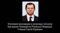 Докази причетності влади РФ до посягання на територіальну цілісність Укр...