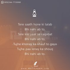 Tere saath hone ki talab Bhi nahi ab to. Tere kisi yaar se raqabat Bhi nahi ab to. Tujhe khonay ka khauf to gaya. Tujhe paa lenay ka shouq Bhi nahi ab to. First Love Quotes, Love Quotes Poetry, Love Quotes In Hindi, Sufi Quotes, Truth Quotes, Fact Quotes, Shyari Quotes, Attitude Quotes, Broken Words
