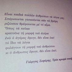 Σεφέρης Greek Quotes, Food For Thought, Poems, Thoughts, Sayings, Soul Food, Respect, Inspirational Quotes, Life Coach Quotes