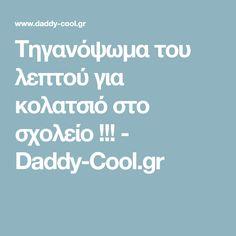 Τηγανόψωμα του λεπτού για κολατσιό στο σχολείο !!! - Daddy-Cool.gr Daddy