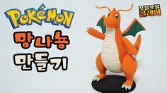 클레이로 포켓몬 망나뇽カイリュー 만들기 How to make Pokemon Dragonite air dry clay figure